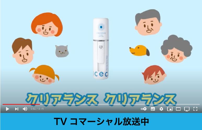 TVコマーシャル放送中