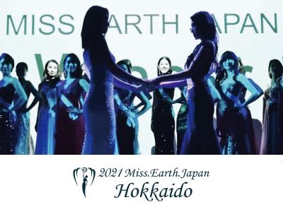 ミス・アース・ジャパン北海道